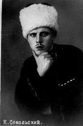 Константин Сокольский