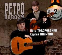 Петр Тодоровский и Сергей Никитин