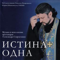 Александр Старостенко