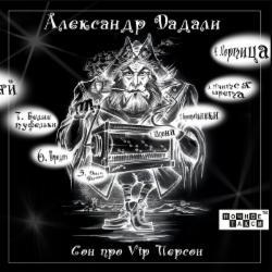 Александр Дадали
