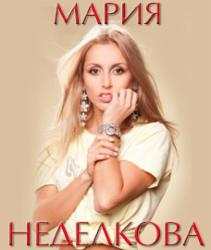 Мария Неделкова