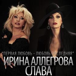 Ирина Аллегрова и Слава