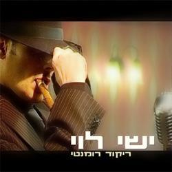 Ishay Levi