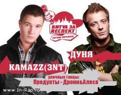 Kamazz Feat. Дуня