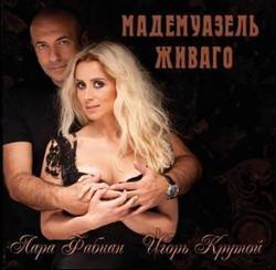 Lara Fabian Feat. Игорь Крутой