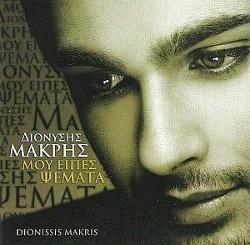 Makris Dionisis