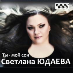 Светлана Юдаева