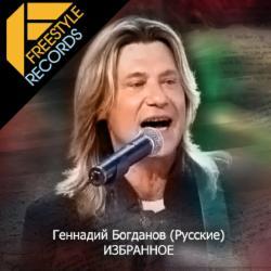 Геннадий Богданов (Русские)