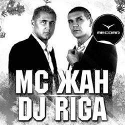 Mc Жан и Dj Riga