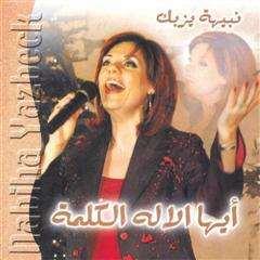 Nabiha Yazbeck