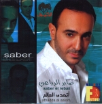 Saber Al Roubaai
