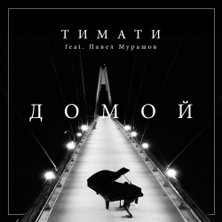 Тимати feat. Павел Мурашов