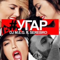 DJ M.E.G. feat. Серебро