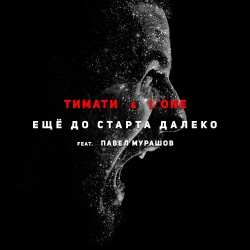 Тимати & L'One feat. Павел Мурашов