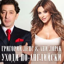 Ани Лорак и Григорий Лепс