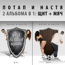 Потап и Настя ft. Бьянка