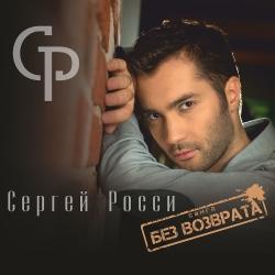 Сергей Росси