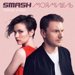 SMASH & Моя Мишель