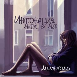 Интонация & Artik & Asti