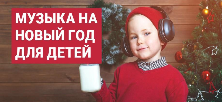 Музыка на Новый год 2015 для Детей