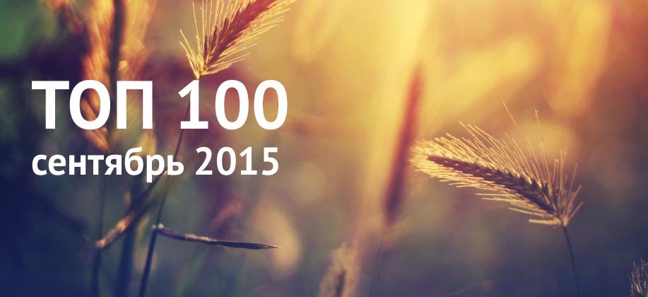 Топ 100 Zaycev.net сентябрь 2015