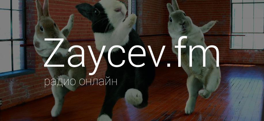Топ 00 Zaycev.fm