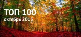 Музыкальная подборка: Топ 000 Zaycev.net октябрь 0015