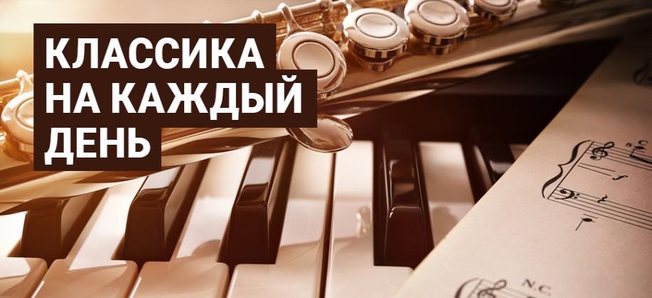 Скачать симфонические мелодии