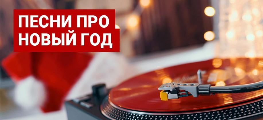 Скачать бесплатно новогодние мелодии для детей