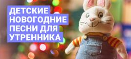 Музыкальная подборка: Детские новогодние песни пользу кого утренника