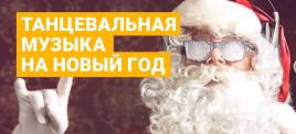 Музыкальная подборка: Танцевальная соул для Новый Год
