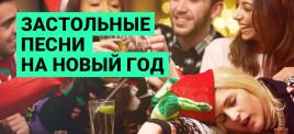 Музыкальная подборка: Застольные песни в Новый год