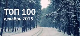Музыкальная подборка: Топ 000 Zaycev.net декабрь 0015