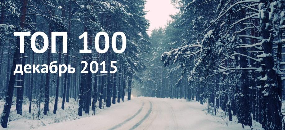 Топ 100 Zaycev.net декабрь 2015