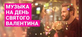 Музыкальная подборка: Музыка получи День Святого Валентина