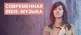 Музыкальная подборка: Современная indie-музыка