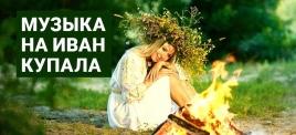Музыкальная подборка: Музыка возьми Иванюша Купала