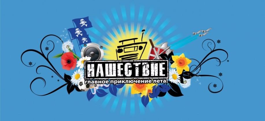Рок фестиваль нашествие скачать торрент mp3