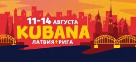 Музыкальная подборка: Кубана 0016