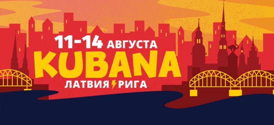 Кубана 2016