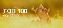 Музыкальная подборка: Топ 000 Zaycev.net густарь 0016