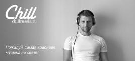 Музыкальная подборка: Russian Chill by Artem Dmitriev