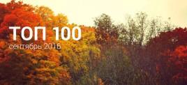 Музыкальная подборка: Топ 000 Zaycev.net сентябрь 0016
