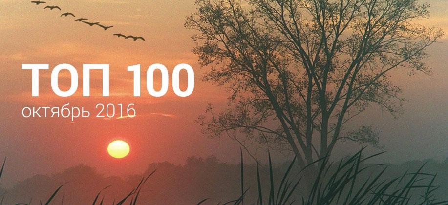 топ 100 слушать онлайн зайцев нет