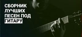 Музыкальная подборка: Сборник песен около гитару