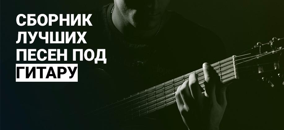 Слушать музыку онлайн песни под гитару