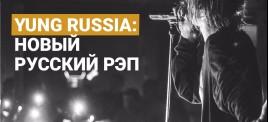 Музыкальная подборка: Yung Russia: новое колено русского рэпа (18+)