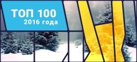 Музыкальная подборка: Tоп 000 0016: лучшие из лучших песни года!