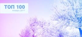 Музыкальная подборка: ТОП 000 Zaycev.net январь 0017