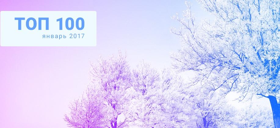 Top 100 Best Trap 2016 скачать